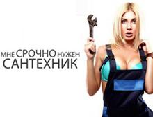 volgograd.v-sa.ru Статьи на тему: услуги сантехников в Волгограде